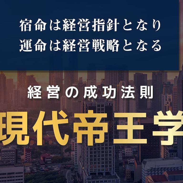経営の成功法則「現代帝王学」実践企業事例発表会