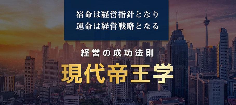 現代帝王学ヘッダー画像.jpg