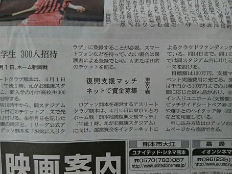 地元新聞で紹介されました!!