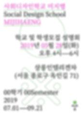 190528_학교설명회_핑크.jpg
