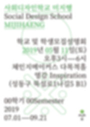 미지행_학교및학생모집설명회2019.05.11.jpg