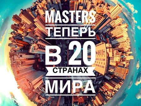 Приложение MASTERS для мастеров красоты доступно в более чем 20 странах мира!