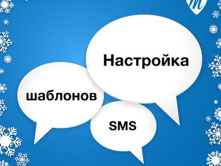Настраивайте SMS-шаблоны уведомлений самостоятельно!