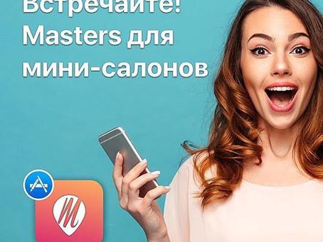 Встречайте! Masters Salon - приложение для минисалонов и студий!