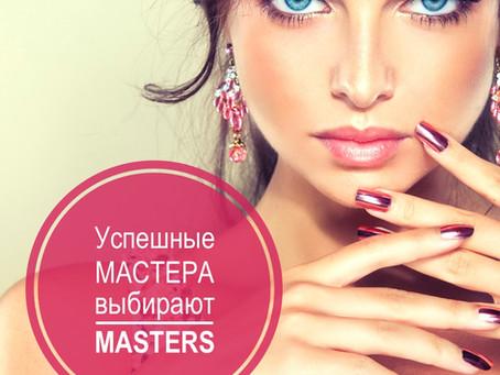 Успешные мастера красоты выбирают Masters!