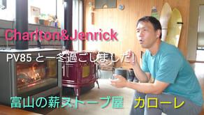 PV85レビュー動画の更新
