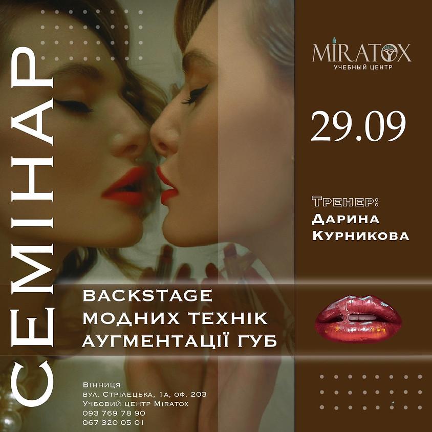 Backstage модних технік аугментації губ