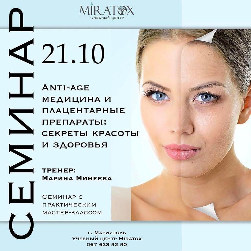 Anti-age медицина и плацентарные препараты:  секреты красоты и здоровья