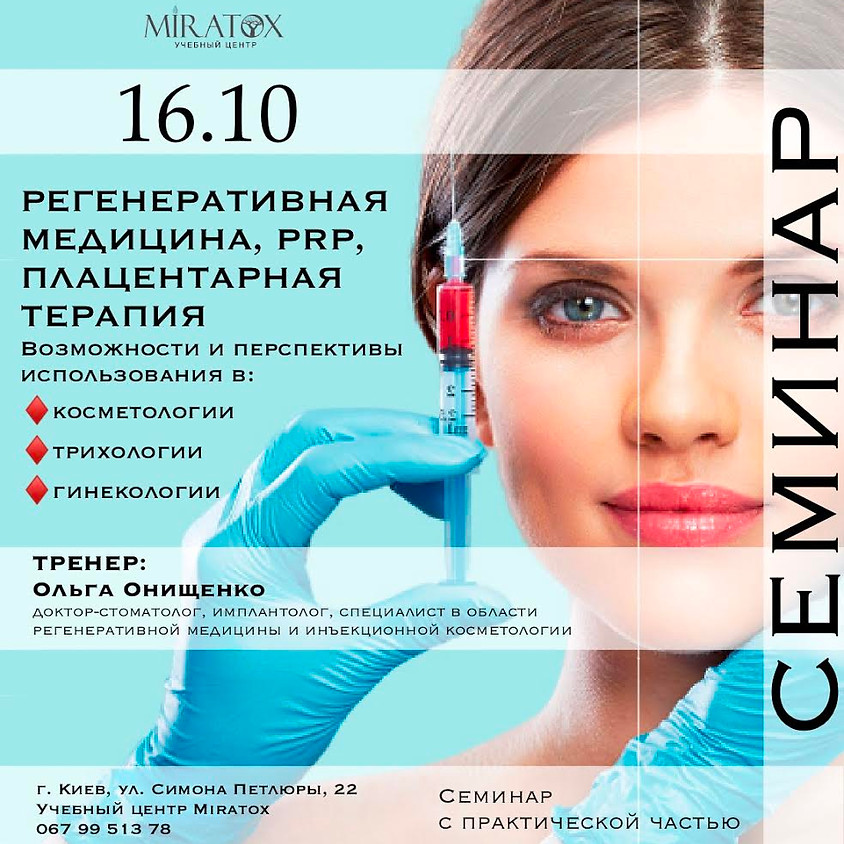 Регенеративная медицина, PRP, плацентарная терапия