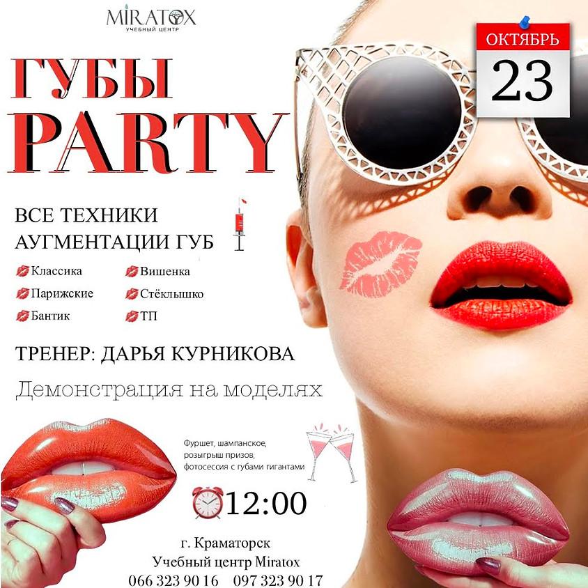 Губы-PARTY