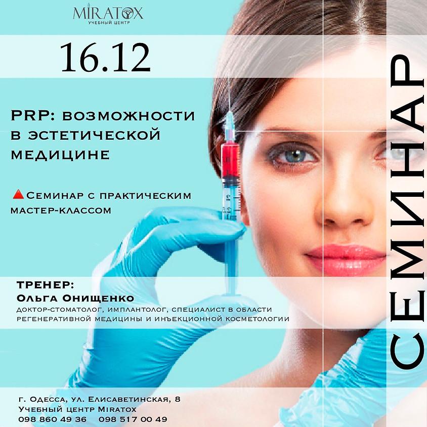 PRP: возможности в эстетической медицине