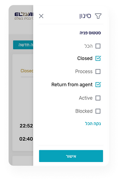 Elal_Agnents - Main_page sort.png