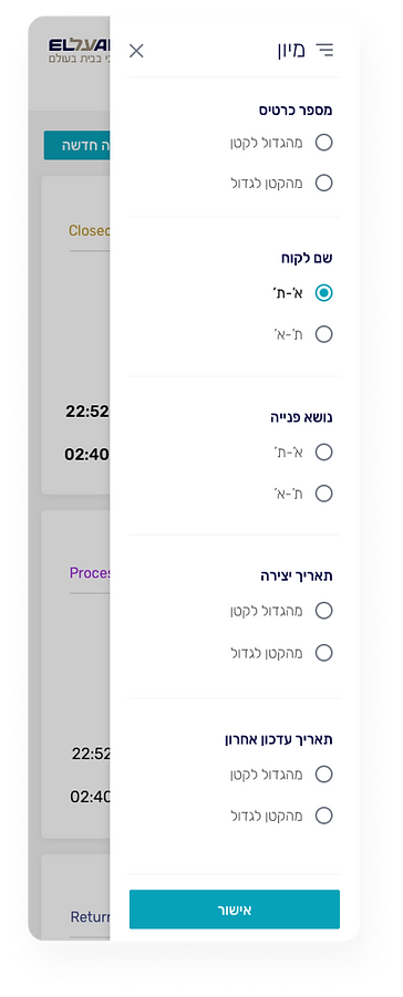 Elal_Agnents - Main page filter.png