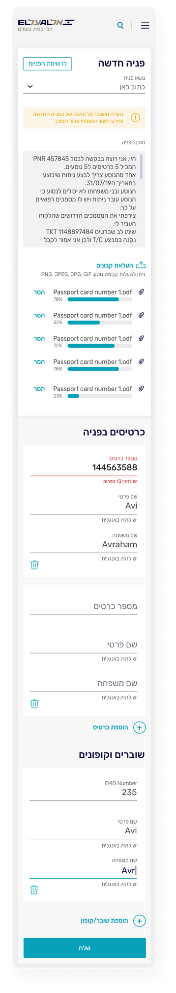 Elal_Agnents - Main page new Copy.png