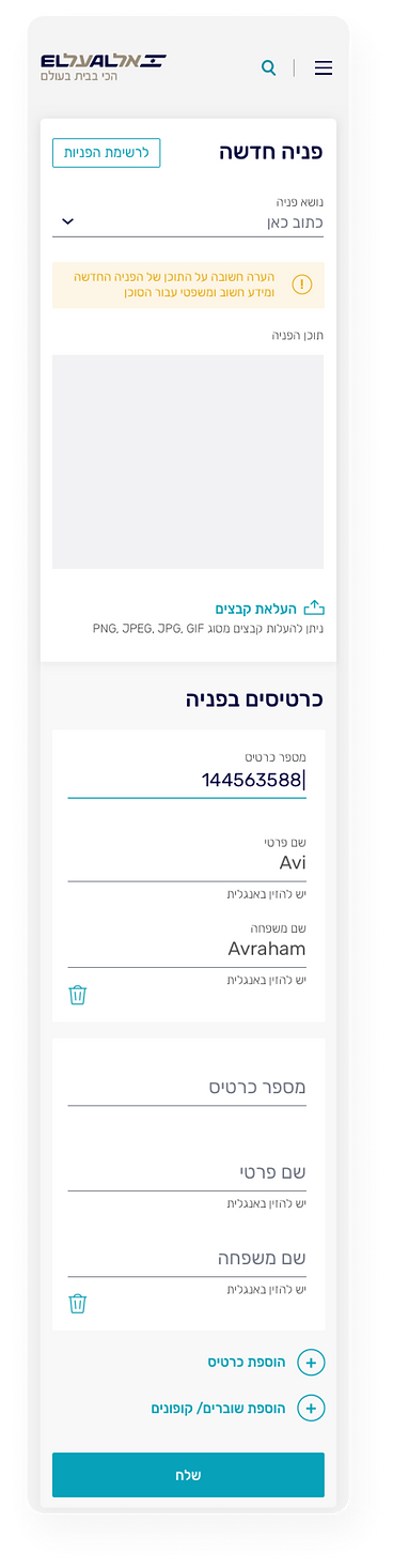 Elal_Agnents - Main page new.png