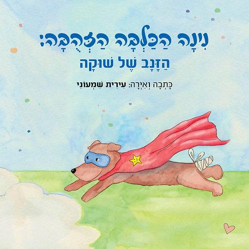 ספר מודפס נינה הכלבה הזהובה: הזנב של שוקה