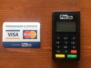 Доступна оплата картами Visa и MasterCard