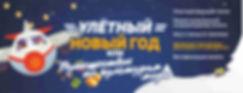 НГ баннер Виктория 2019.jpg