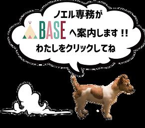 のえるBASEリンク.png