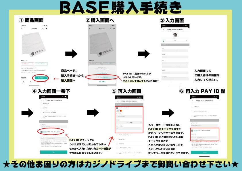 BASE購入説明.jpg
