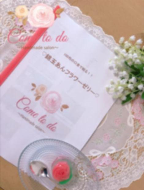 栃木県 | 真岡市 | 宇都宮市 | アロマ | ハーバリウム | お花絞り | リラクゼーション | ハンドメイドサロンカムトゥドゥマッサージ | エステ | 癒し060