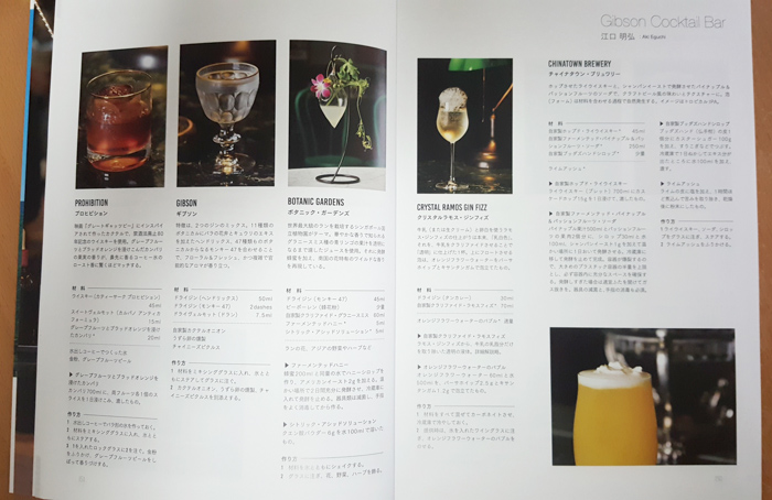 Japanese Cocktail Magazine