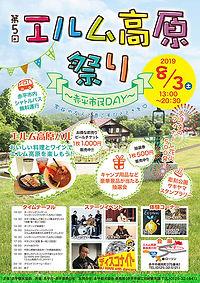 エルム祭り2019B2ポスター.jpg