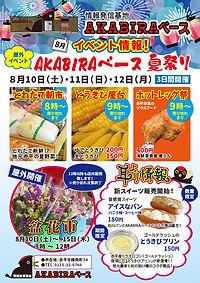 AKBRベース広報折込2019年8月.jpg