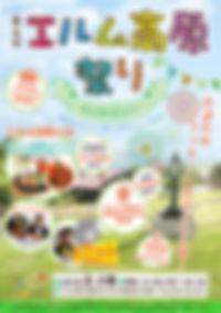 第4回 エルム高原祭り 〜赤平市民DAY〜