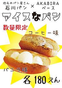 アイスなパン.jpg