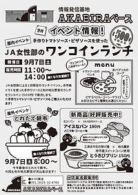 AKBRベース広報折込2019年9月.jpg