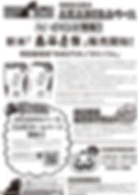 AKBRベース広報折込2018年10月.jpg