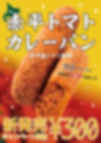 赤平トマトカレーパン_re.jpg