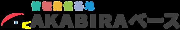 情報発信基地 AKABIRAベース