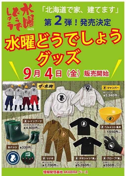 AKABIRAベース9月お知らせのコピー.jpg