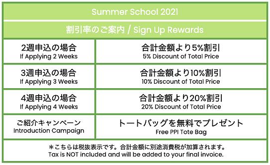 Summer School 2021 JP:EN MM Rewards.png