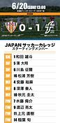 JSC試合日テンプレ1.png