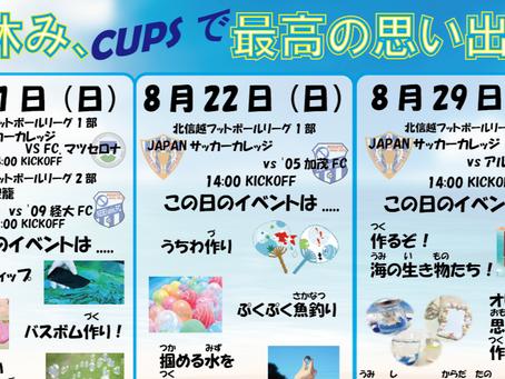 夏休みはCUPSで!CUPS Summer Day★