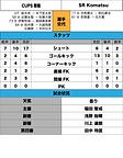 CUPS聖籠試合日テンプレ 5.png