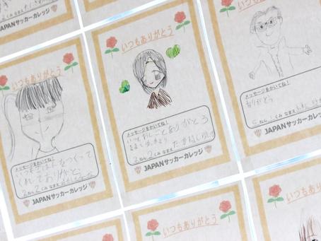 5/16イベントレポート【Smileレター】