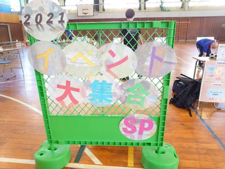 9/19イベントレポート【フットバッグショー】