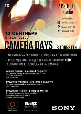 CAMERA DAYS в Тольятти