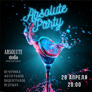 Вечеринка Absolute Party