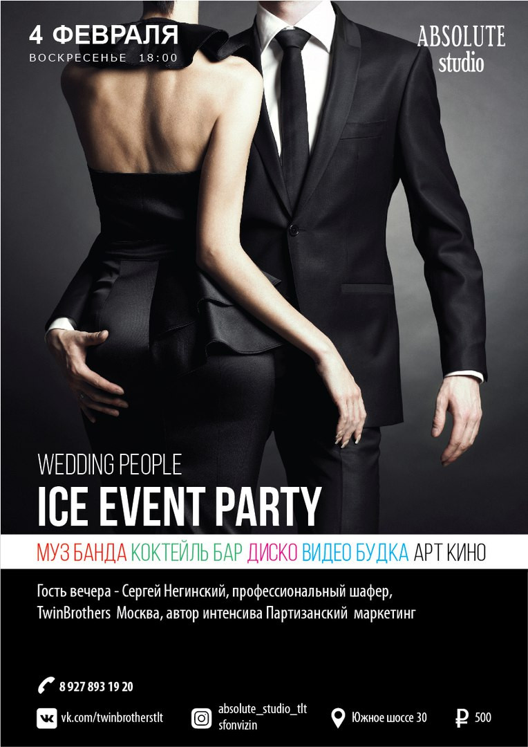 Ice Event Party