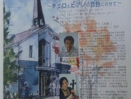須賀川教会チャーチコンサート
