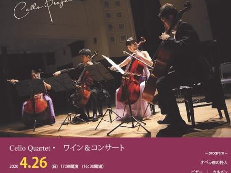 FCP 新春コンサートのお知らせ