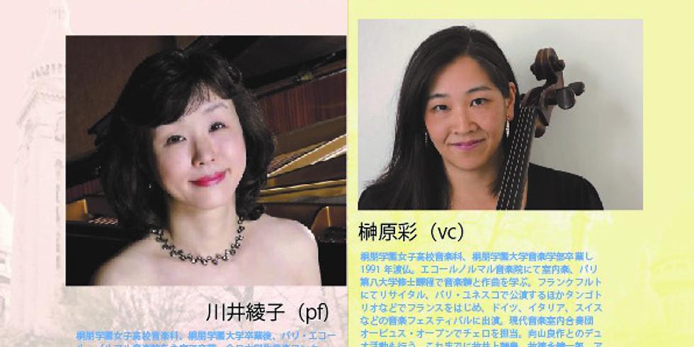綾&彩 Duo Concert