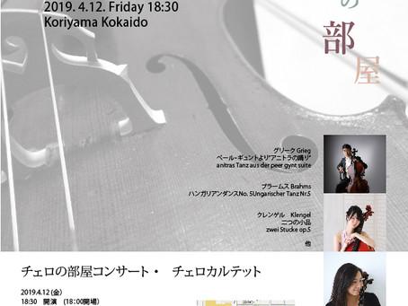 チェロの部屋コンサート
