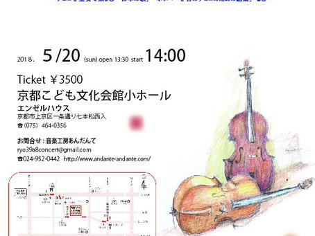 京都にて2つのコンサート