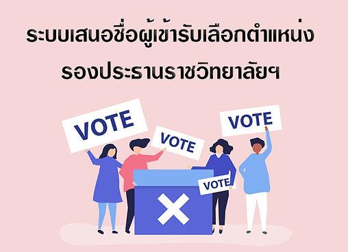vote.jpeg